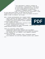 Воcхождение RPG Правила (Pre-Alpha, Ru)