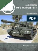M56_Scorpion_