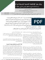 بيان الشيخ المهتدي حول الإنتفاضة السلمية المباركة في البحرين
