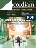 Percon v7n2 Rus