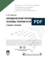 Левитан К.М. Юридический Перевод Основы Теории и Практики