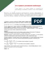 Комбинаторика_правило Сложения и Умножения