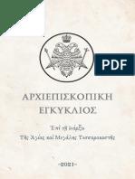 Ο Αρχιεπίσκοπος Κύπρου Χρυσόσρομος Β' για την Μ. Τεσσαρακοστή