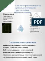 Многогранник  или многогранная поверхность