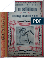 Yakov Perelman Fizika Na Kazhdom Shagu