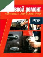 Kuzovnoi_remont