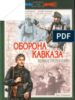"""Мощанский И. """"Оборона Кавказа"""""""