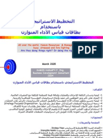 كتاب التخطيط الاستراتيجي بإستخدام بطاقات الإداء