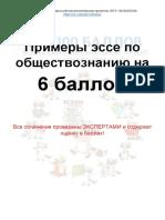 Ege2020 Obshestvo Esse Idealnye 6ballov (4)