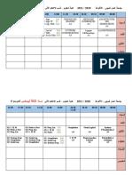 جدول التوقيت 25-12-2020