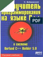Самоучитель программирования на языке С++ в системе С++Build