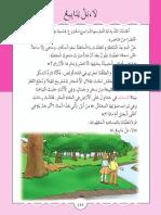 ينابيع - كتاب القراءة - السنة الثالثة من التعليم الأساسي3-3