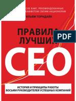 Торндайк У. - Правила лучших CEO. – 2014