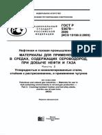 1-ГОСТ 53678 (ISO 15156-2)