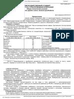 1-ГОСТ 34294-2017 Арматура трубопроводная криогенная. Общие технические условия_Текст