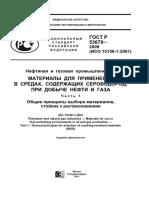 1-ГОСТ 53679(ISO15156-1)