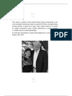 Бек Д. Тедди Л. Солонин С. - Спиральная Динамика На Практике Модель Развития Личности, Организации и Человечества - 2019