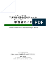 Learners' Guide for 'TUFS Japanese Dialogue Module' [in Japanese]