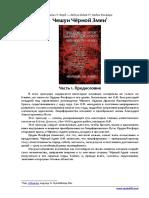 .1615880137000 Storage Emulated 0 Download 973 134 Maykl Ford Cheshui Chyornoy Zmei.pdf