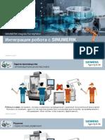 Интеграция робота с SINUMERIK Siemens LLC 2017