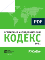 Всемирный Антидопинговый Кодекс А5 2020-Preview7