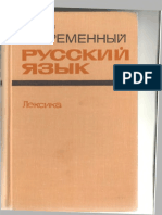1053- Современный Русский Язык. Лексика_Шмелев Д.н_1977 -335с