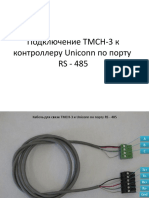 Подключение ТМСН-3 к контроллеру Uniconn по порту
