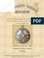 Material Knijka ORENDA Simvoli Fon