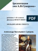 Презентация Суворов