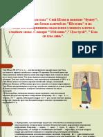 Презентация пп1-18
