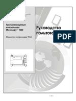 MicroLogix 1500 Manual Ru Posoxa.net