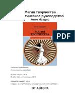 naudis_ante_magiia_tvorchestva_prakticheskoe_rukovodstvo