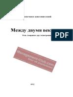 Эра Технотроники - Зб.бжезинский