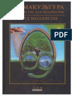 B Mollison - Permakultura- Rukovodstvo Dlya Dizaynerov - 2019 PDF