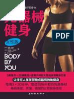 无器械健身(女性版)