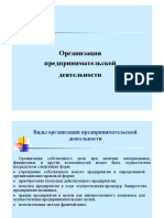 Лекция 3_Организация ПД