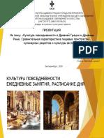 Сравнение Культуры Еды Греции и Рима