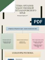Система органов государственной власти Хабаровского края