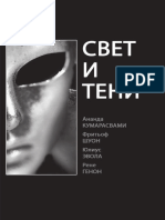 Yulius_Evola_Svet_i_teni