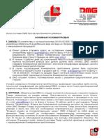 Condizioni Di Vendita Dmg Ru Ed.16
