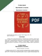 Стефан Цвейг - Врачевание и психика. Введение - 1992