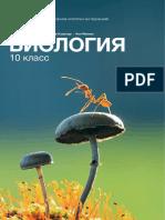 X_Biologia (a. 2020, In Limba Rusa)