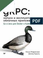 gRPC_запуск_и_эксплуатация_облачных_приложений._Go