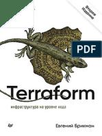 Брикман Е. - Terraform инфраструктура на уровне кода