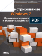 Матвеев М.Д. и Др. - Администрирование Windows 7. Практическое Руководство и Справочник Администратора 2013