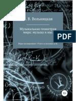 Volnickaya L Muzyikalnaya Geometriya M.a6 - Копия