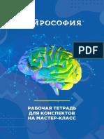 нейрософия