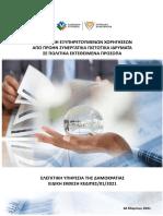 Έκθεση ΕΥ για ΠΕΠ