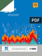 Японские Свечи. Графический Анализ Финансовых Рынков ( PDFDrive )