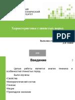 Попов Д.В. литология